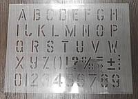 Трафарет буквенный с цифрами (английский алфавит). высота символа 85 мм (traf_e1)