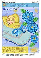 Схема для вышивки бисером Метрика рождения мальчика