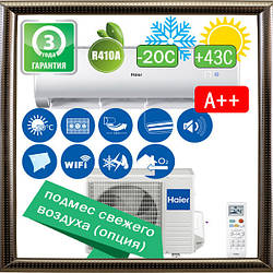 Кондиціонер HAIER AS24FM5HRA-E1/1U24BR4ERAH-E1 серія Family Plus Inverter (до -20С)