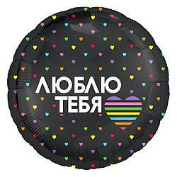 Agura Шар 18''/45 см Круг, Люблю Тебя (разноцветное сердечко), Черный