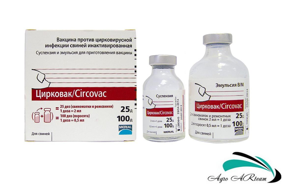 Вакцина Цирковак 10 мл, 5 доз , против цирковирусной инфекции свиней, Merial (Франция)