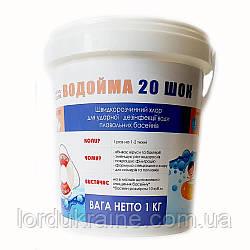 Средство для очистки воды в бассейне, SPA и аквапарках Водойма 20 Шок (таблетки, 1кг)