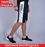 Мужские спортивные шорты Puma (Пума) / Турция, трикотаж / размеры: 46,48,50,52,54 - темно-синие