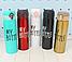 Термос, термокружка, термочашка My Bottle 500 мл. с нержавеющей стали, фото 2