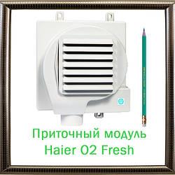Приточный модуль Haier O2 Fresh