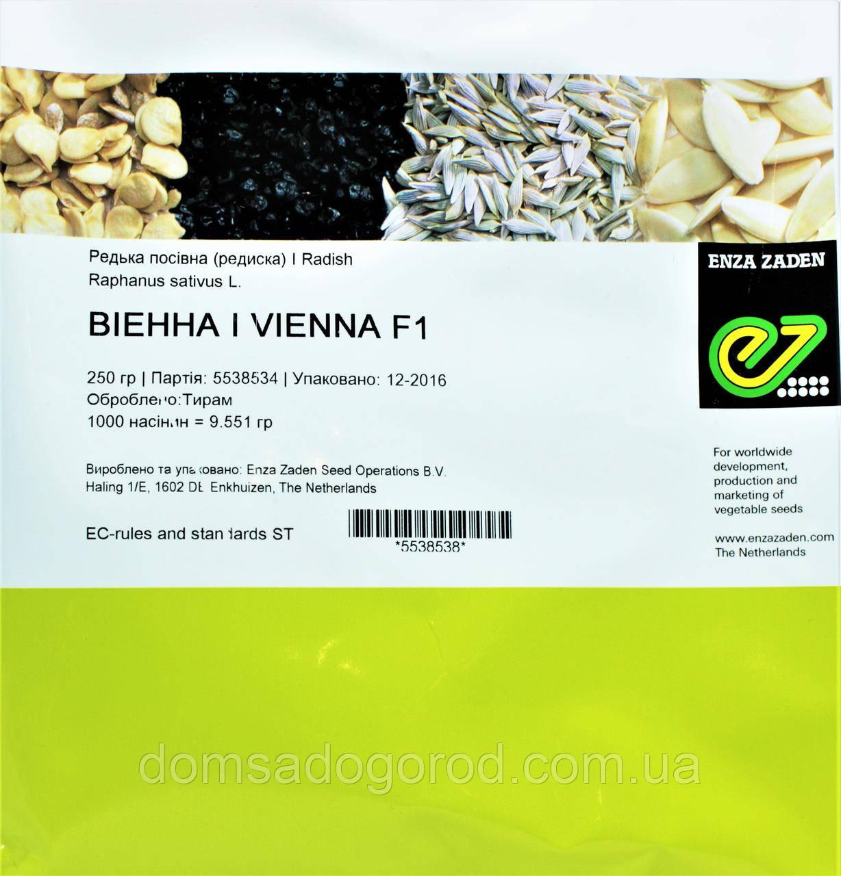 Редис ВИЕННА F1/ VIENNA F1 Enza Zaden 250 г
