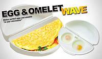 Омлетница, яичница для микроволновки Egg & Omelet Wave