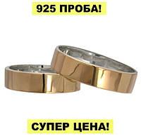 """Серебряные обручальные кольца с золотыми вставками """"Американка"""" (Пара)"""