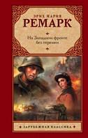 На Западном фронте без перемен Ремарк Э М