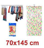 Вакуумний міцний підвісний мішок 70 х 145 см, вакуумный  подвесной пакет для хранения вещей
