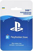 PlayStation Store Карта пополнения кошелька 500 UAH