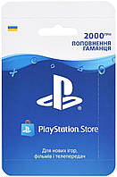 PlayStation Store Карта пополнения кошелька 2000 UAH