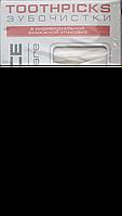 """Зубочистки в индивидуальной бумажной упаковке """"PRO"""""""