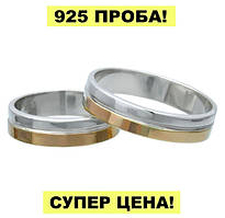Серебряные обручальные кольца с золотыми пластинами (Пара)