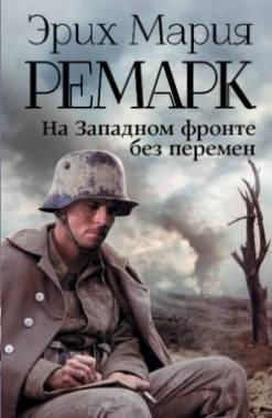 На Западном фронте без перемен. Ремарк Э М, фото 2