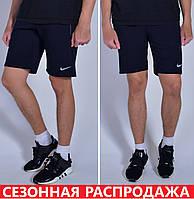 Мужские спортивные шорты Nike / Турция, трикотаж / Размеры:44-54 / найк темно-синие