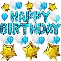 """Набор шаров на день рождения, """"HAPPY BIRTHDAY"""" 07"""