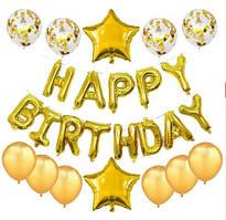 """Набір куль на день народження, HAPPY BIRTHDAY"""" 10"""