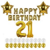 """Набір куль на день народження, HAPPY BIRTHDAY"""" 13"""