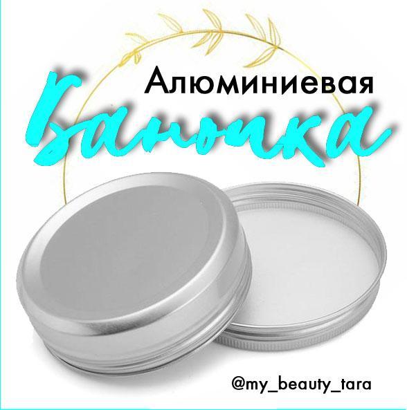 Алюмінієва 40 мл баночка для бальзаму, крему, мазі