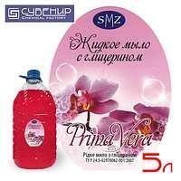 Жидкое мыло с глицерином SMZ «Prima Vera»