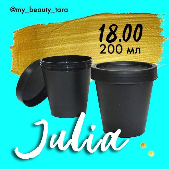 Баночка 200 мл пластикова Джулія, чорна