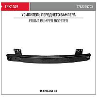 Усилитель переднего бампера Renault Kangoo  (Пр-во TORK Турция) 7782375703