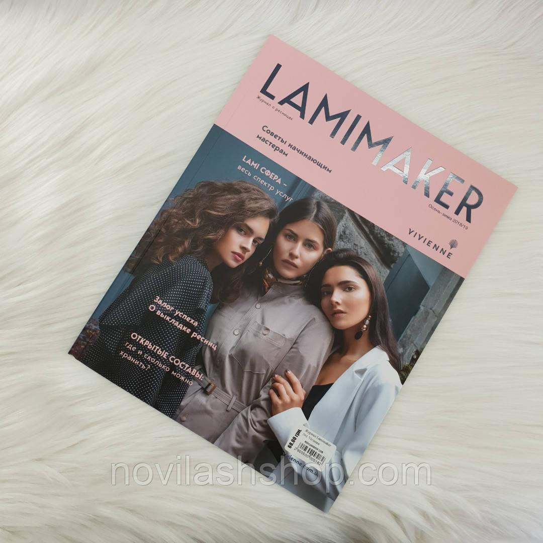 Журнал Lamimaker від Vivienne
