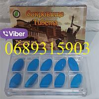 Сокровище Тибета 10 таблеток 9800мг Плей Бой для потенции и продления полового акта