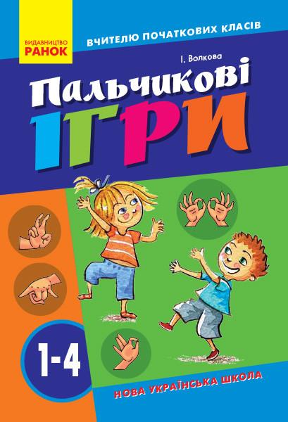 НУШ Пальчикові ігри №2. 1-4 класи. Вчителю початкових класів Волкова І.