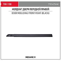 Молдинг двери пер. прав.MEGANE II  (черный) - (Пр-во TORK Турция)