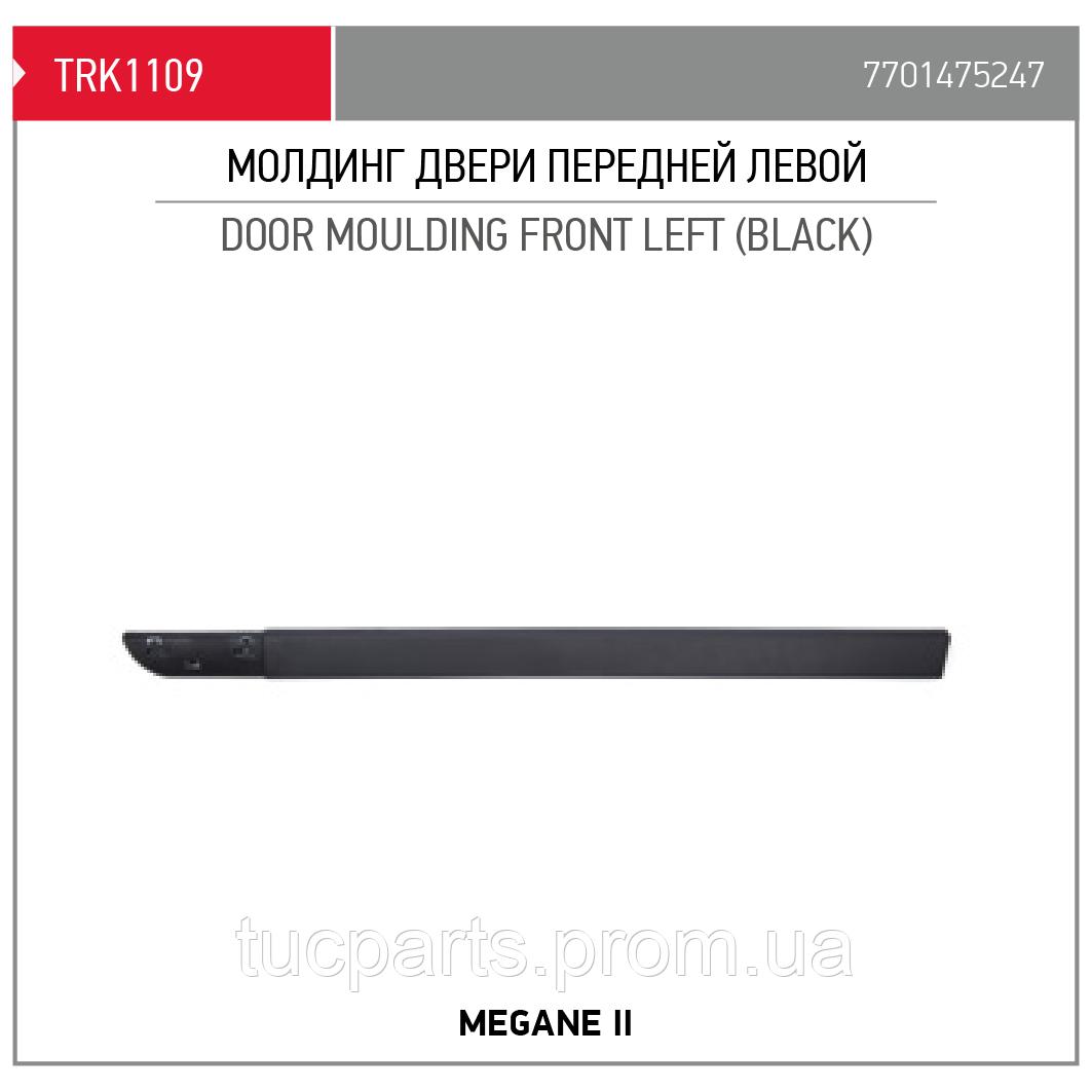 Молдинг двери пер. лев.MEGANE II  (черный) - (Пр-во TORK Турция)