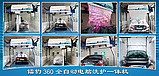 Leisu wash 360 полностью автоматическая мойка автомобилей., фото 2