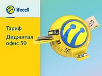 Диджитал офис 50 (интернет)