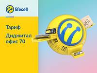 Диджитал офис 70 (интернет)