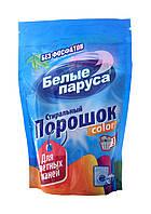 Порошок Белые паруса color для цветных тканей - 400 г.