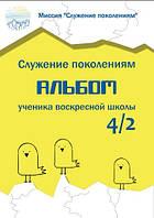 Альбом ученика воскресной школы 4/2