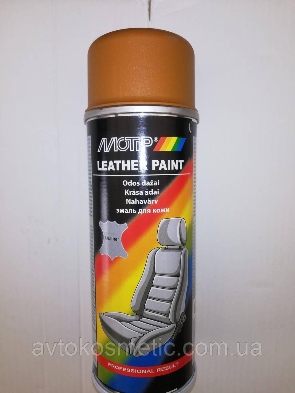 Краска для винила и кожи коричневая охра MOTIP 04237BS 200 мл.