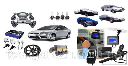 Автотовары и автоаксессуары