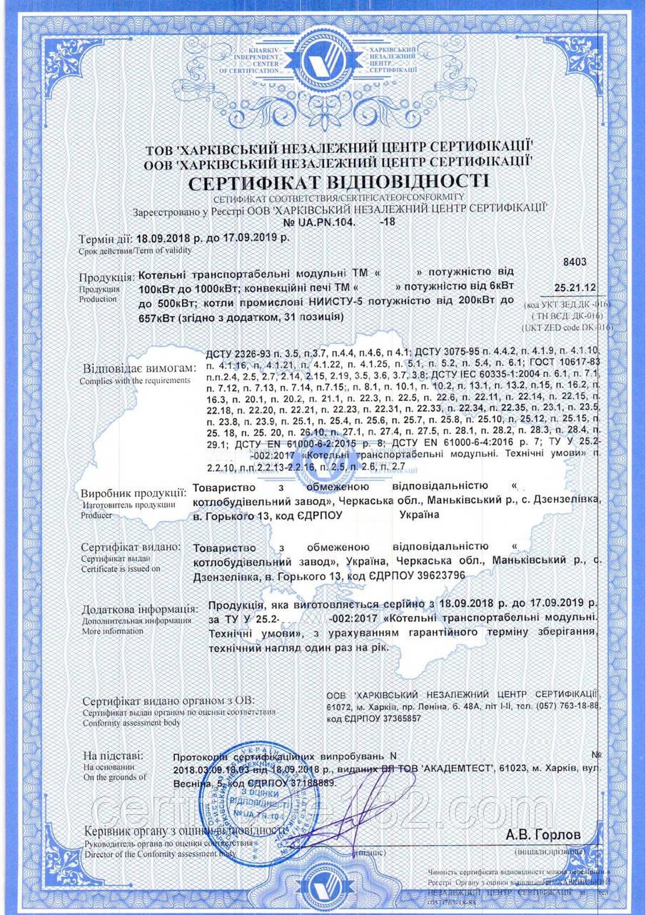 Сертификация / оценка соответствия отопительного оборудования