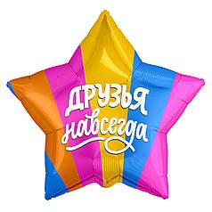 """Звезда 21"""" AGURA-АГ Друзья навсегда - разноцветные полосы"""