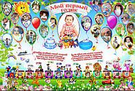 Плакат на первый день рождения, фото 1