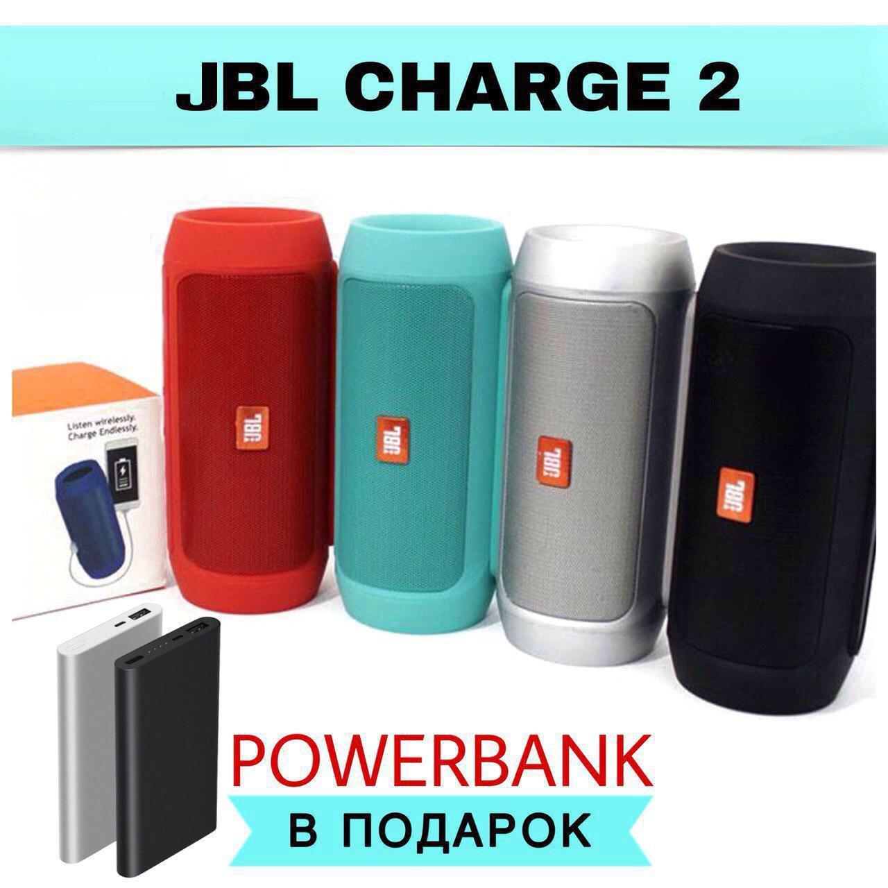 АКЦИЯ! Колонка JBL Charge 2 + Power Bank Xiaomi Mi 12000mAh в ПОДАРОК