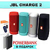 АКЦИЯ! Колонка JBL Charge 2 + Power Bank Xiaomi Mi 12000mAh в ПОДАРОК