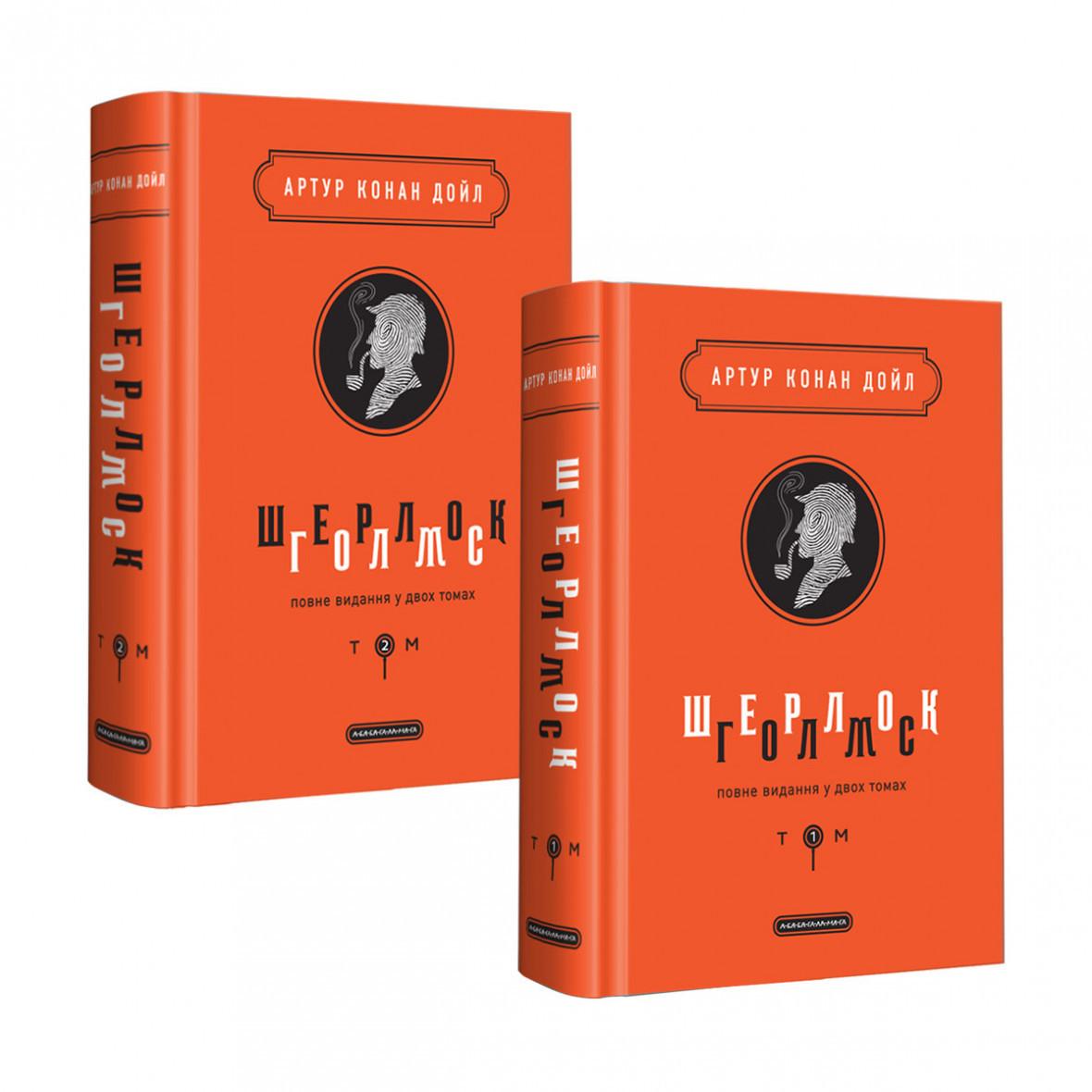 Шерлок Голмс: повне видання у двох томах.