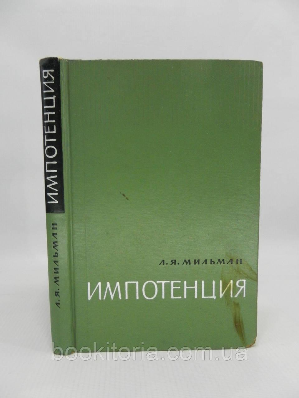 Мильман Л. Импотенция (б/у).