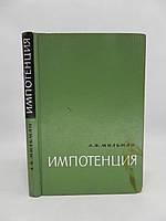 Мильман Л. Импотенция (б/у)., фото 1