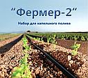 Набор для капельного полива «Фермер-2», фото 2