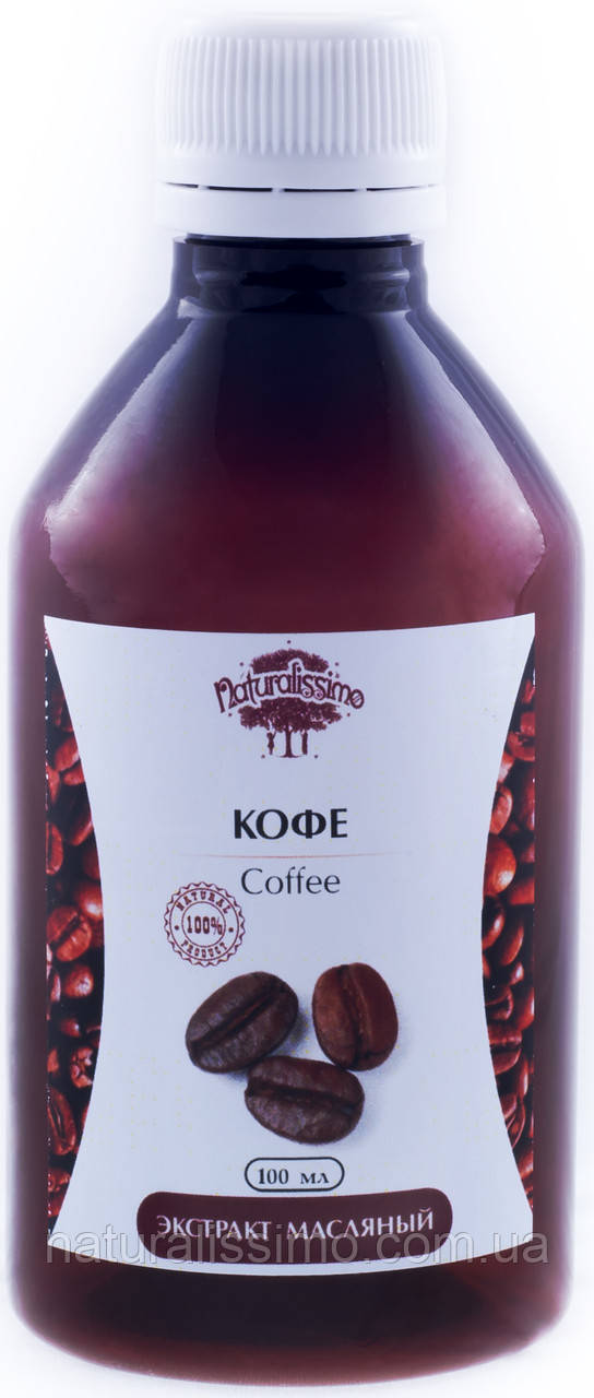 Экстракт кофе масляный