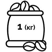 Свежеобжаренный кофе в зернах (фасовка 1кг.)